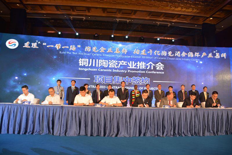 13 56个项目集中签约铜川打造1000亿陶瓷产区集群地_副本.jpg